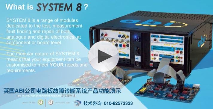 英国ABI公司电路板故障诊断系统产品功能演示介绍
