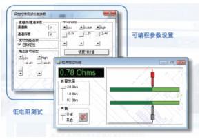 低电阻测试